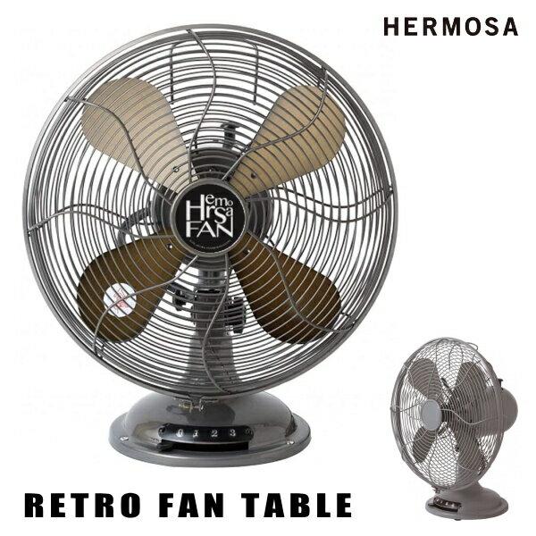 扇風機 HEROMSA ハモサ 2018年モデル 生活家電 RF-0118 レトロファン テーブル RETRO FAN TABLE サーキュレーター 空調家電 家電雑貨 空調家電 季節家電 送料無料 10倍 新生活 敬老の日 引っ越し プレゼント