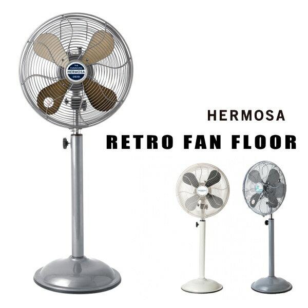 扇風機 HEROMSA ハモサ 生活家電 RF-0219 2020年モデル レトロファン フロア RETRO FAN FLOOR サーキュレーター 空調家電 家電雑貨 空調家電 季節家電 送料無料 10倍 新生活 父の日 引っ越し プレゼント