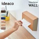 ideaco イデアコ ティッシュBOX ウォール ティッシュケース 木目カラー / Tissue Pocket WALL 10倍 新生活 クリスマス 引っ越し プレゼント