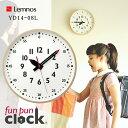 楽天Lemnos タカタレムノス 壁掛け時計 YD14-08L fun pun clock ふんぷんくろっく Lサイズ [時計 壁掛け 掛け時計 ウォールクロック おしゃれ デザイン 子供 ギフト 引っ越し 新生活 結婚 祝い 送料無料] 10倍 バレンタイン