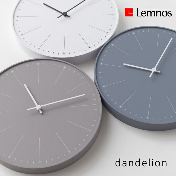 Lemnos タカタレムノス 壁掛け時計 NL14-11 dandelion ダンデライオン [時計 壁掛け 掛け時計 ウォールクロック おしゃれ デザイン 子供 ギフト 引っ越し 新生活 ホワイトデー 結婚 祝い 送料無料] 10倍 プレゼント