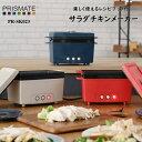キッチン家電 PRISMATE プリズメイト 生活家電 PR...