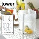 ◎【送料無料・普通郵便】【ポイント10倍!】TOWER/タワーポリ袋エコホルダー L 高さ22cm 3180WH/3181BK 山崎実業