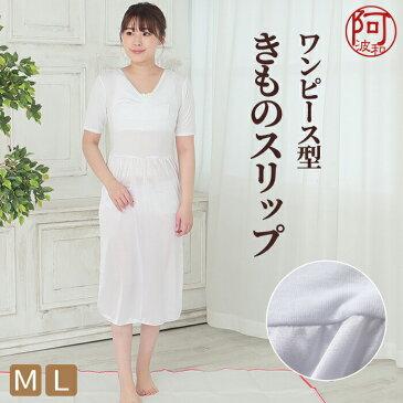 スリップ 着物【3点で使える7%OFFクーポン】きものスリップ 和装スリップ 白 M L サイズ 肌着 裾除け 一体型 着物 スリップ レディース 女性【メール便 送料無料】