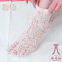 夏用 レース足袋 選べる2色 ホワイト ピンク フリーサイズ 23.0cm〜25.0cm 日本製 足袋ソックス 女性 口...