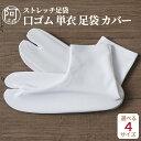 【ネコポス300円可】ストレッチタビ tabi[M〜L]