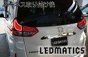【LEDMATICS商品】GB5〜8 フリード ハイブリッド LED テール...