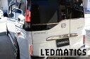 【LEDMATICS商品】RP1/2 RP3/4 ステップワゴン/スパーダ 前期/後期 LED テール全灯化ハーネス