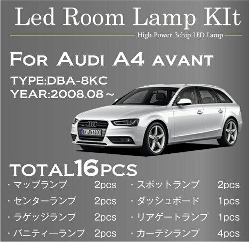 3色選択可!高輝度3チップLED アウディ A4-アバント ルームランプ16点セット