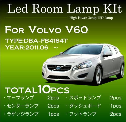 3色選択可!高輝度3チップLED VOLVO V60 ルームランプ10点セット