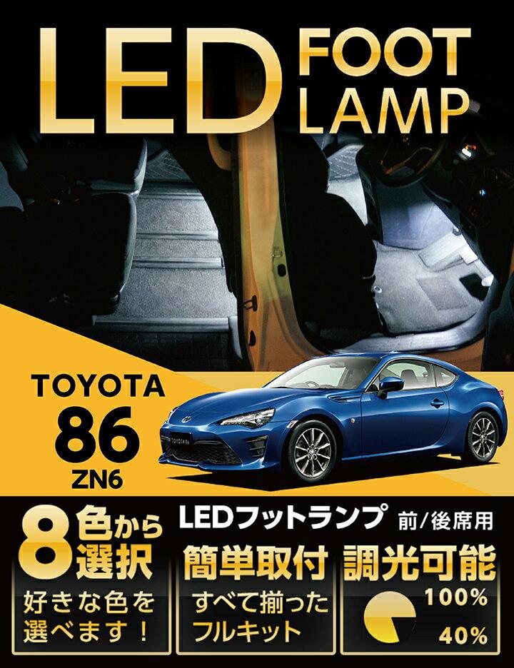 ライト・ランプ, ルームランプ LED 86ZN6FT868 (ST)