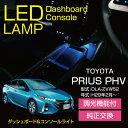 トヨタ プリウスPHV【型式:DLA-ZVW52】調光機能付き8色選択...