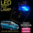 日産 セレナ【型式:C27】前期/後期/e-power適合調光機能付...