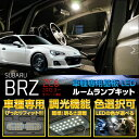 【送料無料キャンペーン】スバル BRZ【ZC6】全グレード適合車...