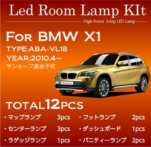3色選択可!高輝度3チップLEDBMW X1専用 ルームランプ12点セットチラつき防止加工済み!