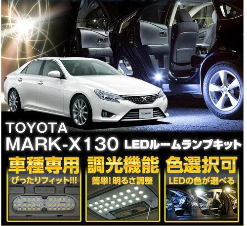 トヨタ マークX車種専用LED基板調光機能付き!3色選択可!高輝度3チップL...