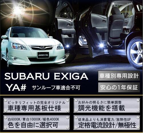 スバルエクシーガ車種専用LED基板調光機能付き!3色選択可!高輝度3チップLED仕様!...