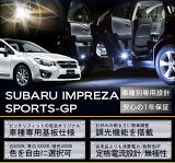 スバルインプレッサスポーツ【型式:GPA/B/C/D/E型適合】LEDルームランプ車種専用LED基板調光機能付き!3色選択可!高輝度3チップLED仕様!