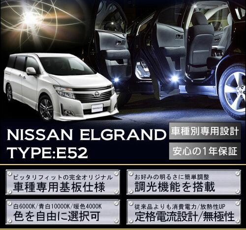 車種専用LED基板調光機能付き!3色選択可!高輝度3チップLED仕様! 日産 エルグランドLED...