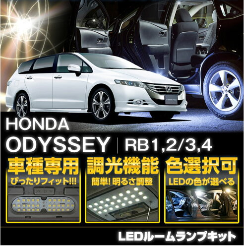 ホンダ オデッセイ車種専用LED基板調光機能付き!3色選択可!高輝度3チップLED仕様...