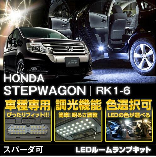 ホンダ ステップワゴン車種専用LED基板調光機能付き!3色選択可!高輝度3チップLED...
