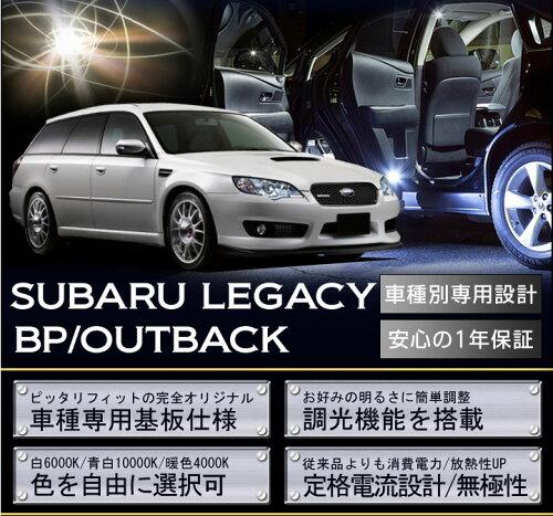 車種専用LED基板調光機能付き!3色選択可!高輝度3チップLED仕様!スバルレガシィー【型式:BP/OUT...