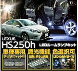 レクサス HS250h【型式:ANF10】調光機能付き!3色選択可!高輝度3チップLED仕様!LEDルームランプ【C】