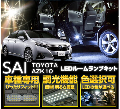 TOYOTA SAI車種専用LED基板調光機能付き!3色選択可!高...