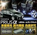 トヨタ プリウスα【ZVW40/41】車種専用LED基板調光機能付き!3色選択可!高輝度3チップLED仕様!LEDルームランプ【C】