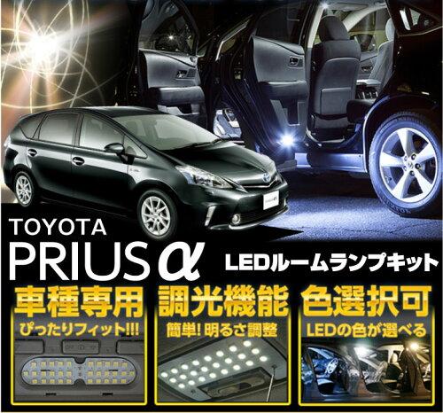 トヨタ プリウスα車種専用LED基板調光機能付き!3色選択可!高輝度3チップLED仕様!L...