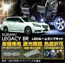 【送料無料キャンペーン】スバルレガシィー【BR/アウトバック】車種専用LED基板調光機能付き 3色選択可...