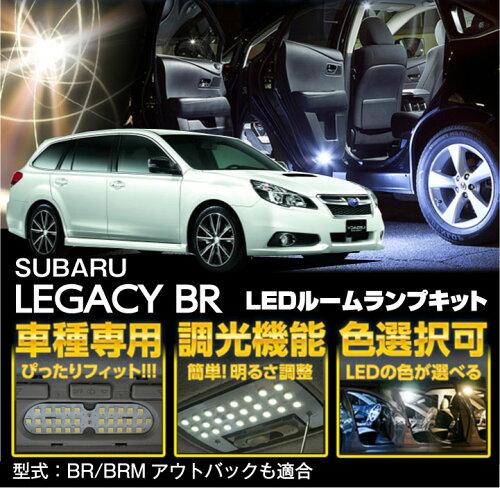 スバルレガシィー車種専用LED基板調光機能付き!3色選択可!高輝度3チップLED...