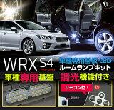 【送料無料キャンペーン】新型LEDルームランプ発売記念20%OFFセール実施中スバル WRX S4【 型式:VAG型】専用基盤リモコン調光機能付き 3色選択可高輝度3チップLED仕様LEDルームランプ(SC)