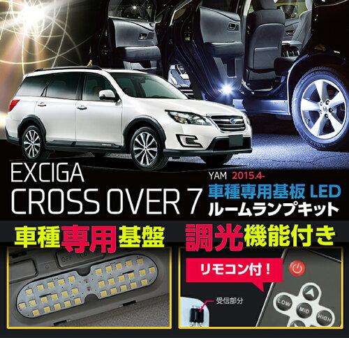スバル エクシーガ クロスオーバー7車種専用LED基板リモコン調光機能付き!3色選択可!高輝...