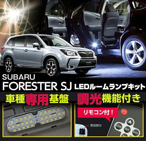 スバルフォレスター専用基盤リモコン調光機能付き!3色選択可!...