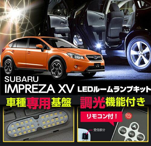 スバルインプレッサXV車種専用LED基板リモコン調光...
