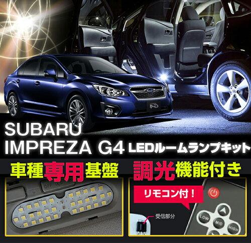 スバルインプレッサG4【型式:GJ-Aリモコン調光機能付き!調光機能付き!3色選択可!高輝度3チップ...