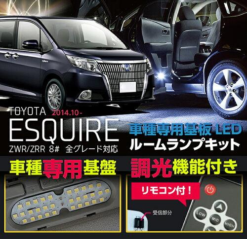 TOYOTA ESQUIRE2014.10-車種専用LED基板リモコ...