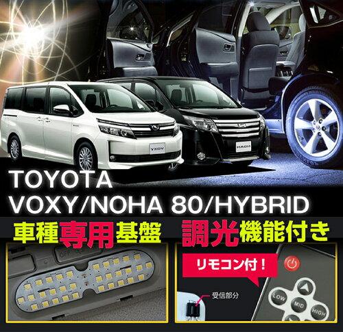 TOYOTA VOXY/NOAH車種専用LED基板リモコン調光機能付き!3色選択可...