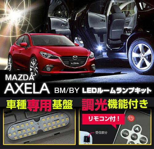 マツダ アクセラ/AXELA スポーツ/ハイブリッド車種専用LED基板リモコン調光機能付き!3色...