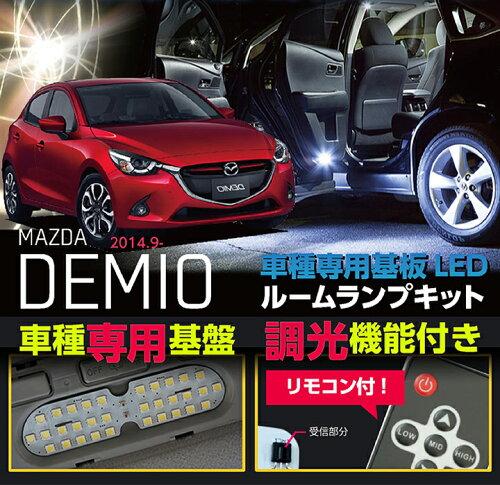 マツダ 新型デミオ 2014年9月(平成26年9月〜) 車種専用リモコン式LED基板LEDルームランプ