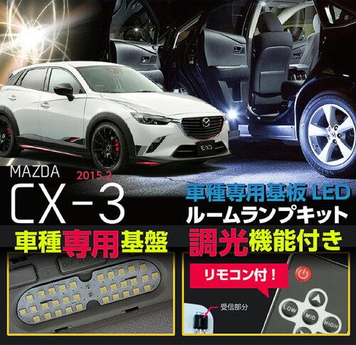 マツダ CX-3型式DK5# 2015年2月(平成27年2月〜)車種専用LED基板 リモコン調光機能付き LEDルーム...