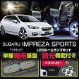スバルインプレッサ スポーツ【型式:GT】リモコン調光機能付き!3色選択可!高輝度3チップLED仕様!LEDルームランプ