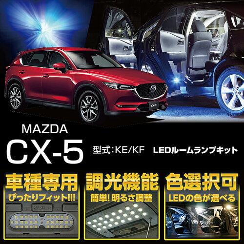 マツダ CX-5車種専用LED基板調光機能付き!3色選択可!高輝度3チップLED仕様!LEDルーム...