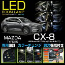 【送料無料キャンペーン】マツダ CX-8【KG】車種専用LED基板リモコン調色/調光機能付き3色スイッチタイプ高輝度3チップLED仕様LEDルームランプ【Lパッケージは適合不可】(SC)