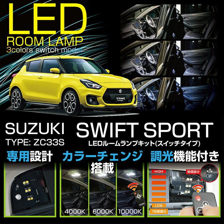 ライト・ランプ, ルームランプ  ZC33SLED33LEDLEDZC33S:299(SC )