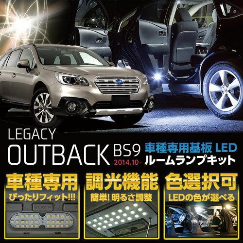 スバル アウトバック車種専用LED基板調光機能付き!3色選択可!高輝度3チップLED仕様!LED...