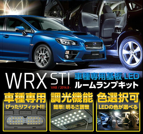 スバル WRX-STI専用基盤調光機能付き!3色選択可!高輝度3チップLED仕様!LEDルー...