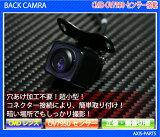 新型CMD・OV7950 バックカメラ★コンパクト★広角170度★
