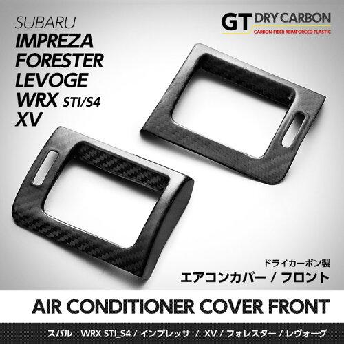 [GT-DRY]ドライカーボン使用! スバル WRX STI/S4G4/スポーツXV/フォレスターレ...